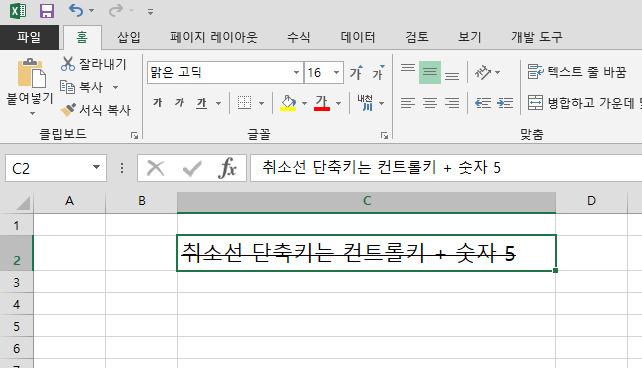 엑셀 취소선 단축키 Ctrl + 5