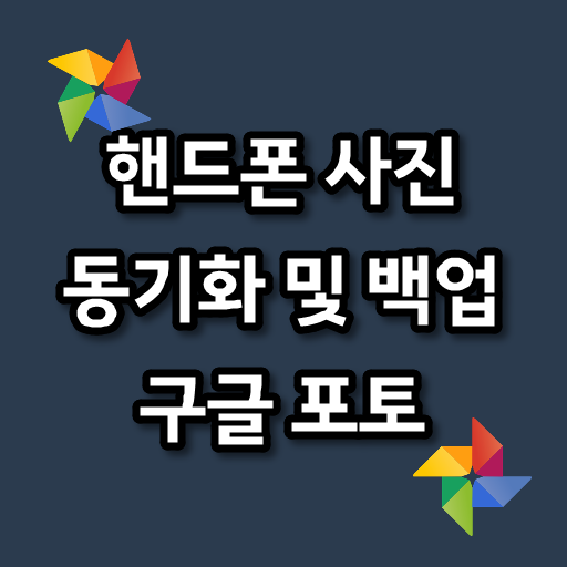 구글 사진 동기화