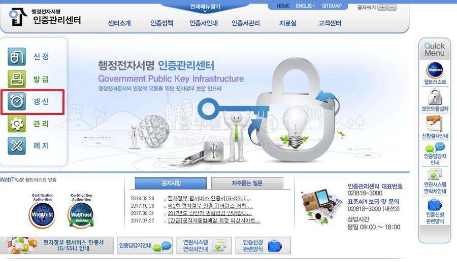 인증관리센터 홈페이지 접속