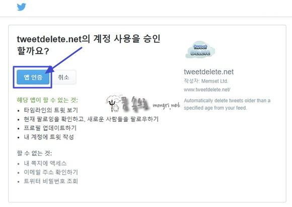 tweetdelete.net의 계정 사용을 승인
