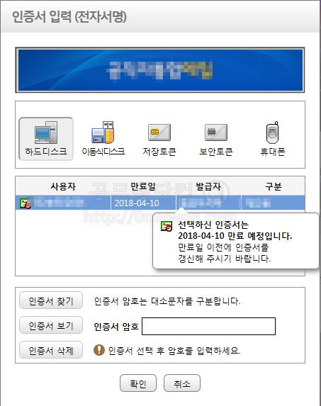 행정전자사명인증서 만료기간 확인