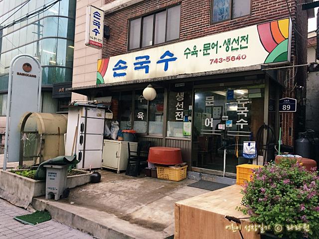 성북동 손국수 원조집