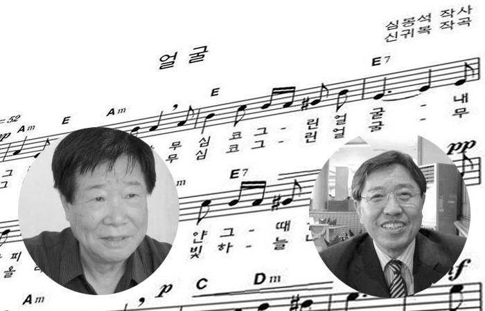 사진: 얼굴의 작사, 작곡자의 사진을 구하기 어려워서 서울신문의 기사를 인용했다. 원본 페이지는 http://www.seoul.co.kr/news/newsView.php?id=20070506401001이다. [가곡 얼굴이 만들어진 사연]