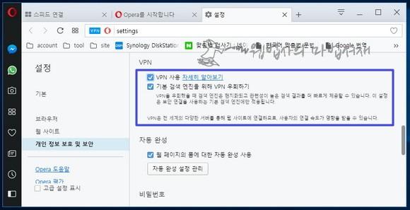 오페라 브라우저 VPN 사용 설정