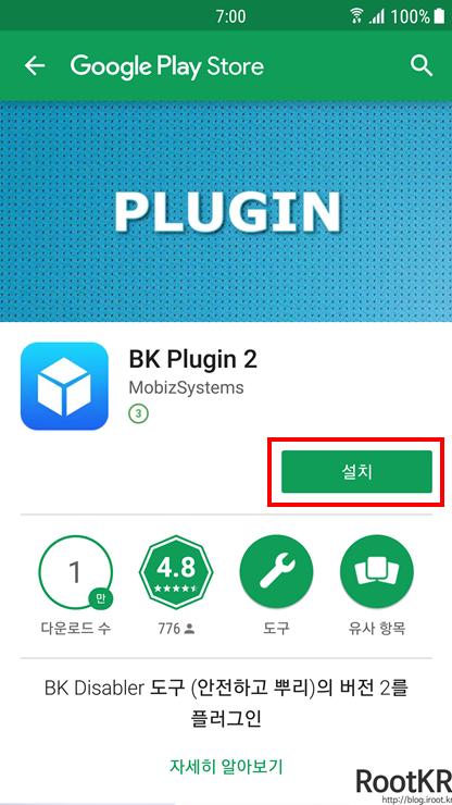 플레이스토어 BK Plugin2