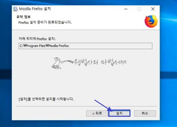 기본 설치 경로에 파이어폭스 퀀텀 설치