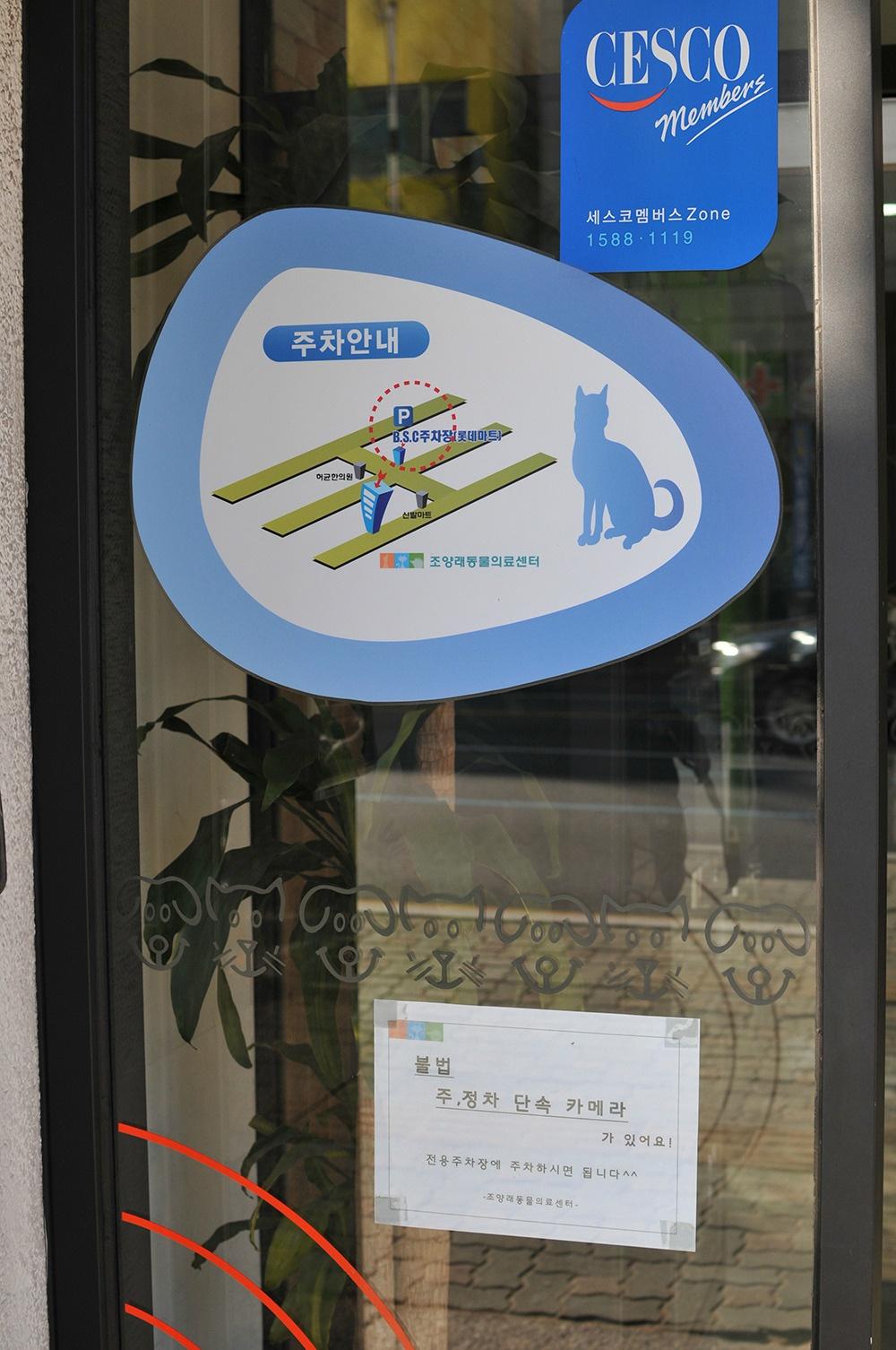 조양래 동물의료 센터