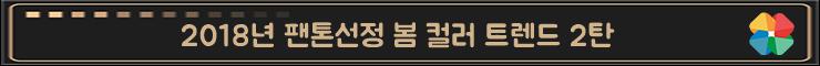 봄 컬러 트렌드 2탄