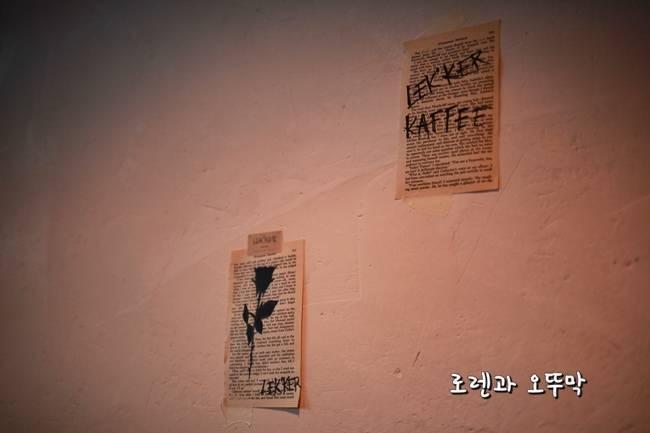 벽에 붙은 영문 종이