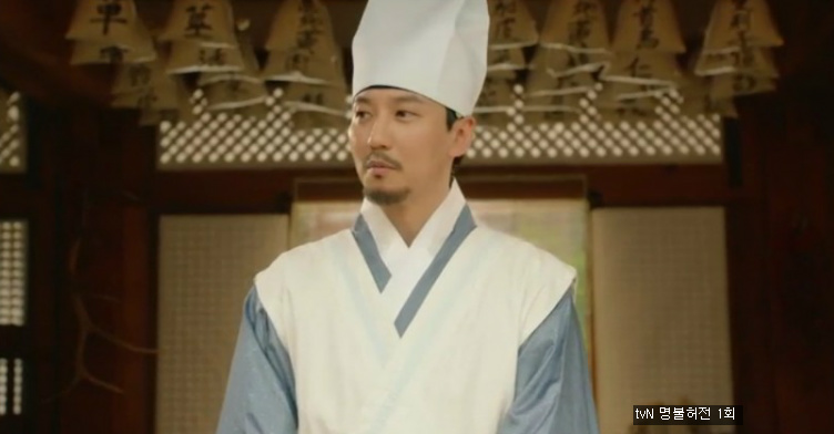 출처: tvN 명불허전 1회