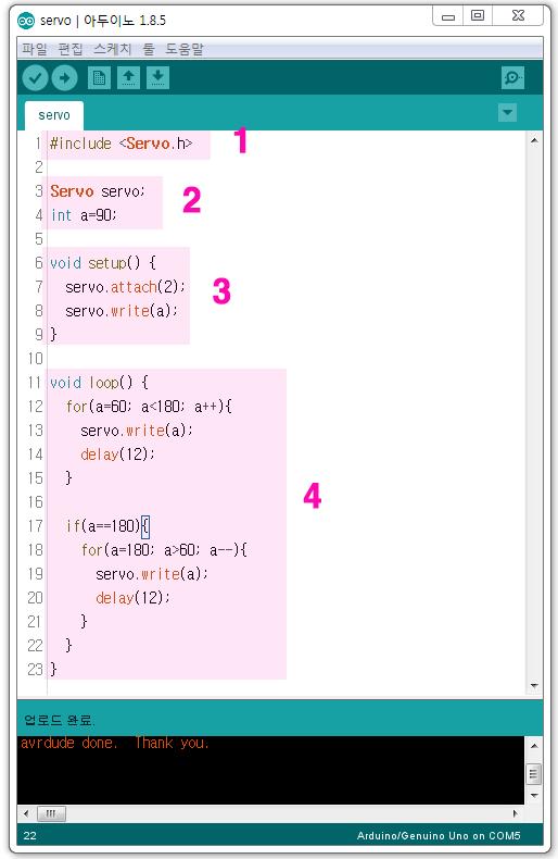 서보모터 코딩