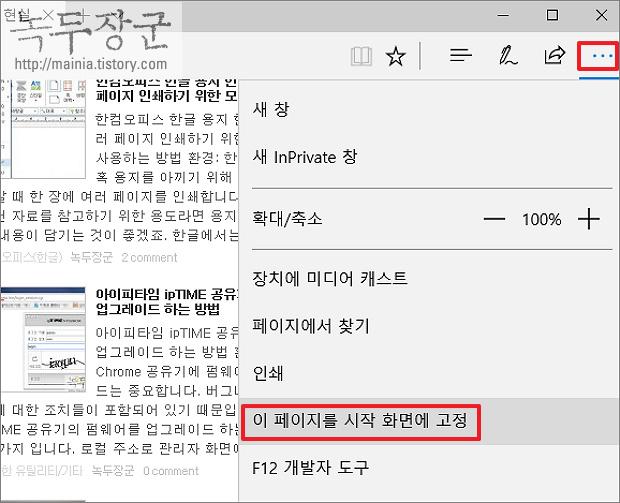 윈도우10 시작 화면 타일에 자주 방문하는 사이트 바로 가기 타일 만드는 방법