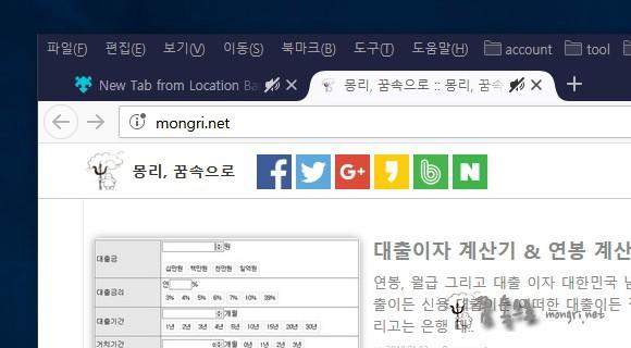 파이어폭스 퀀텀 주소 표시줄 새탭 열기