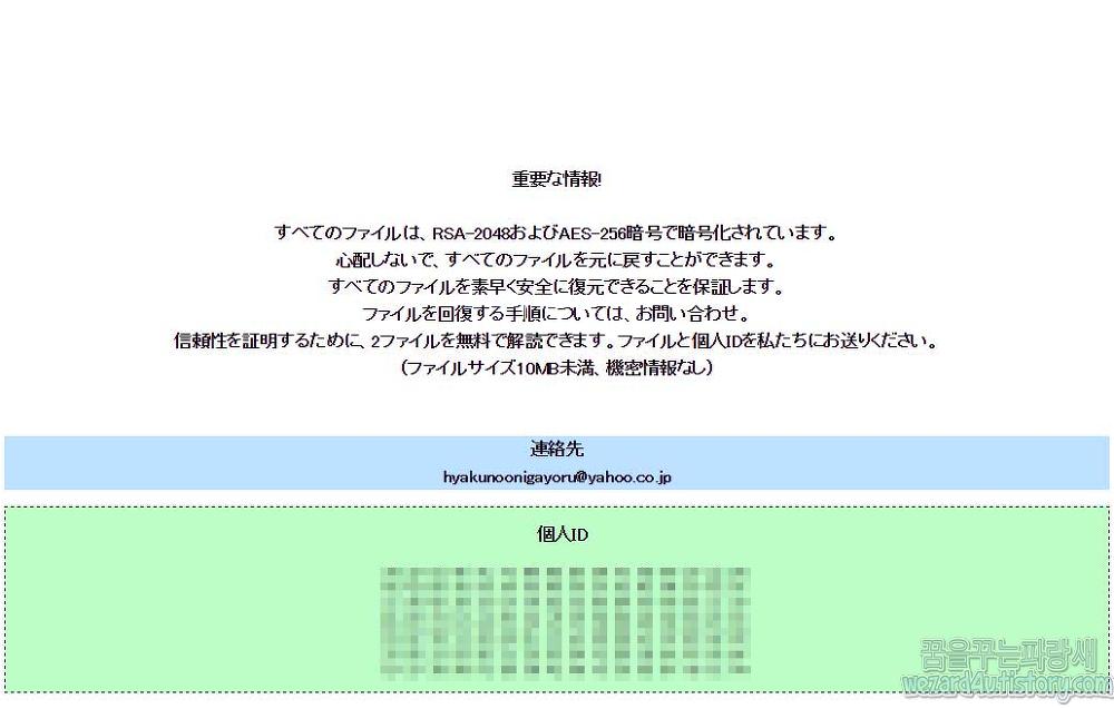 일본을 노리는 ONI Ransomware(오니 랜섬웨어) 감염 증상 및 예방 방법