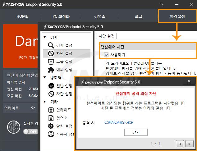 [그림8] TACHYON Internet Security 5.0 진단 및 치료 화면