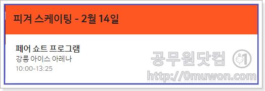 피겨스케이팅 - 2월 14일 10:00-13:25