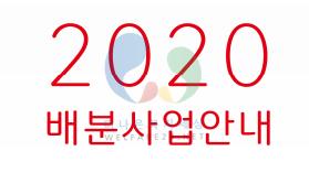 2020년 배분사업 안내 (사회복지공동모금회,사랑의열매)