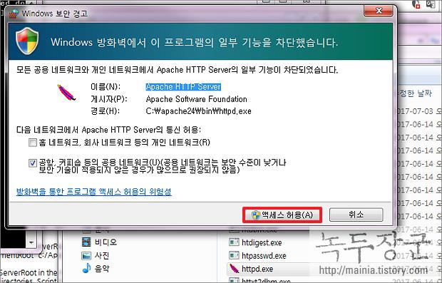 윈도우 아파치 Apache 웹 서버 설치해서 실행하는 방법