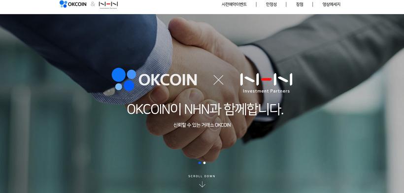 오케이코인(OKCOIN) 오픈일 및 이벤트