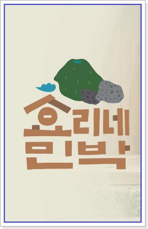 효리네 민박