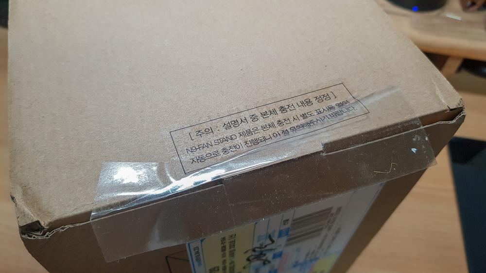 오난 루메나 N9-FAN STAND 서큘레이터형 선풍기 외부 봉인 씰