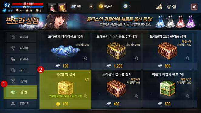 100일 떡 상자 구매 방법