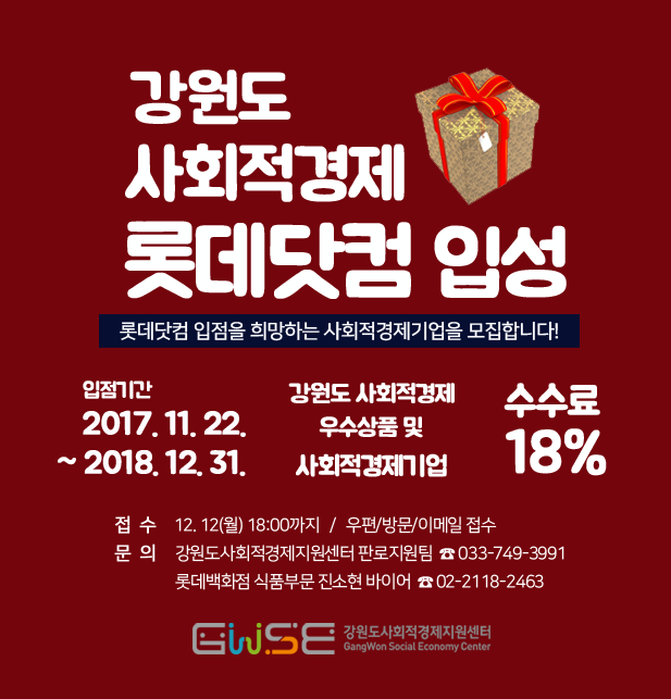 도지원센터   강원도 사회적경제기업 롯데닷컴 입점 모집 공고