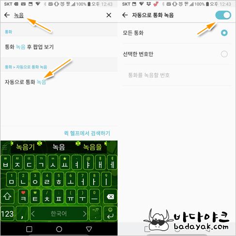 LG V30 통화중녹음 앱 설정