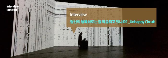 당신의 행복회로는 잘 작동되고 있나요? : Unhappy Circuit _interview