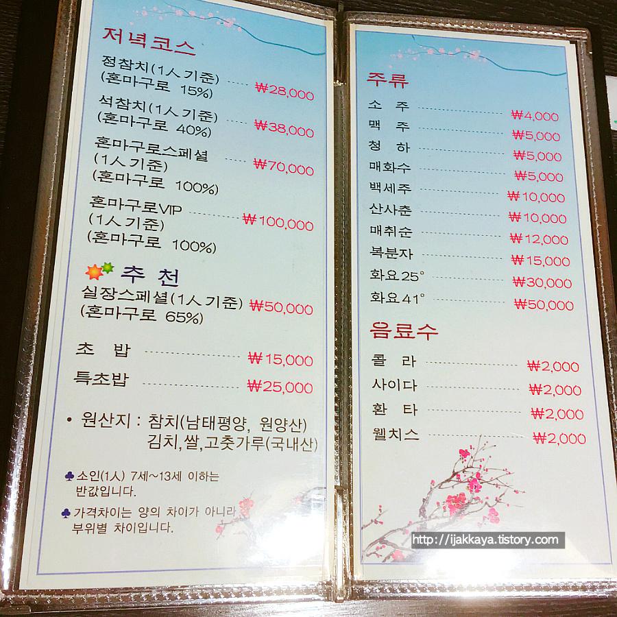 영등포 참치 맛집