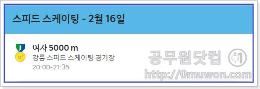스피드 스케이팅 2월 16일 일정