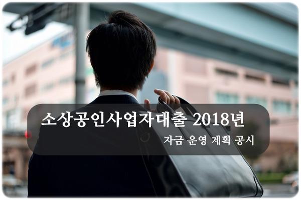 소상공인지원센터 대출 2018년 자격기준