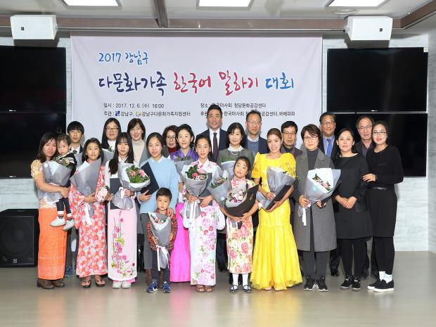 한국어로 뭉치자! 강남구, 다문화가족 우리말 겨루기