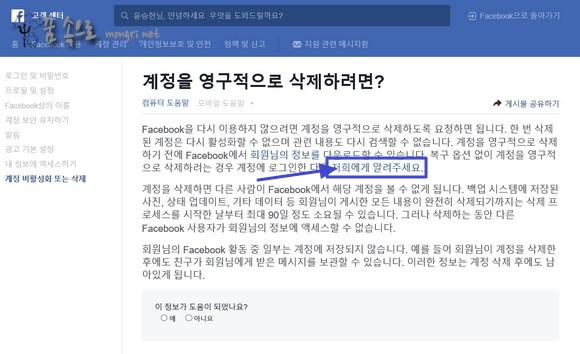 페이스북 계정 영구 삭제 안내