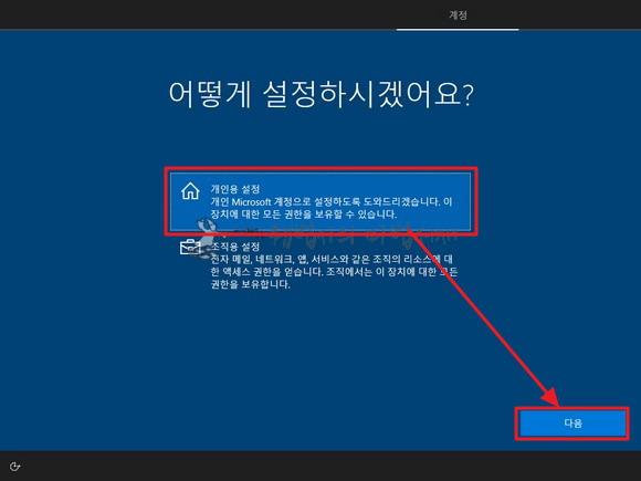 윈도우10 계정 설정 개인용 설정