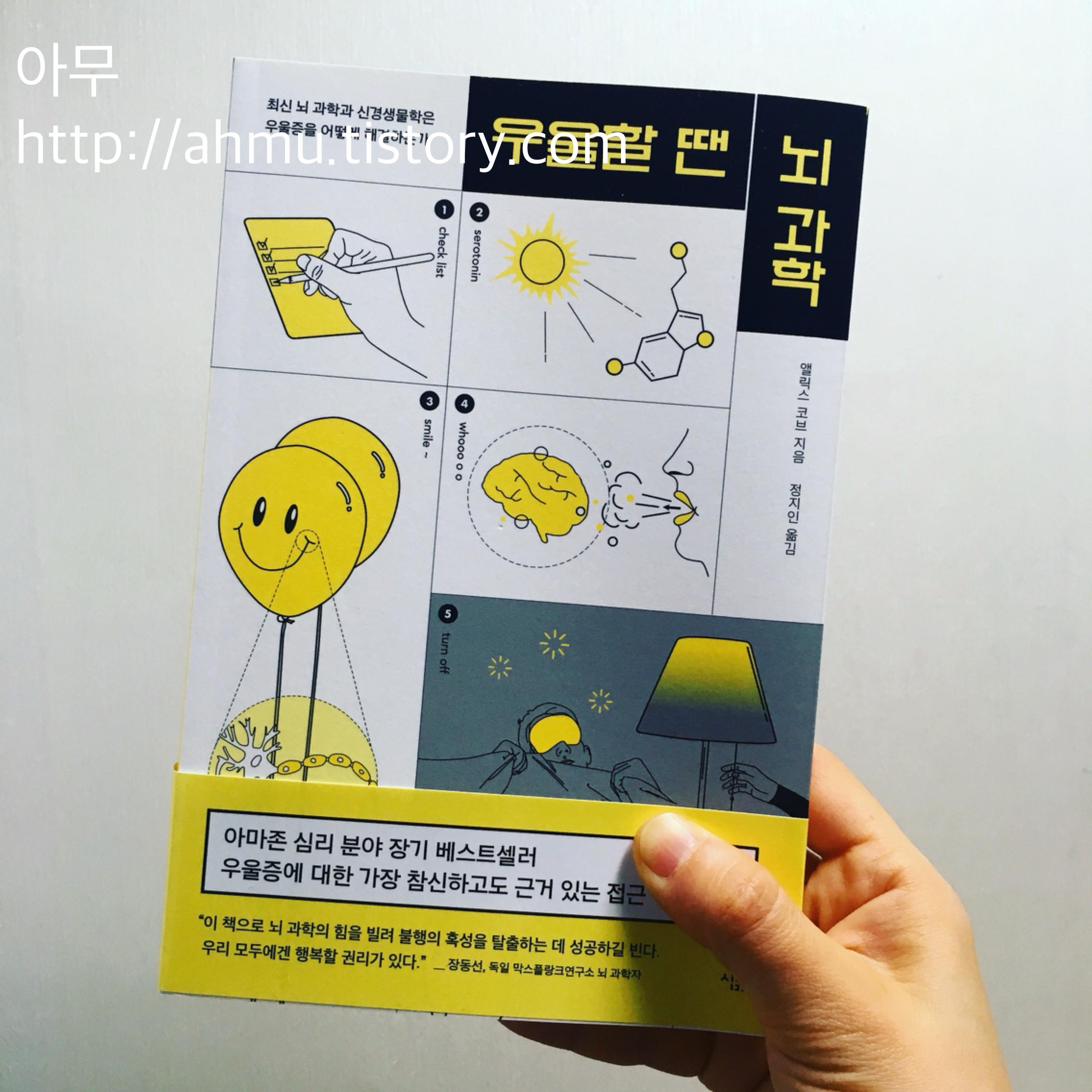 뇌 과학 심리학 책
