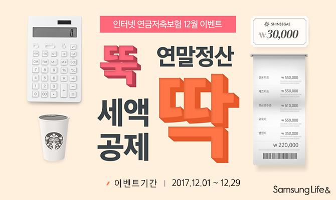 삼성생명 다이렉트 인터넷 연금저축보험 12월 이벤트