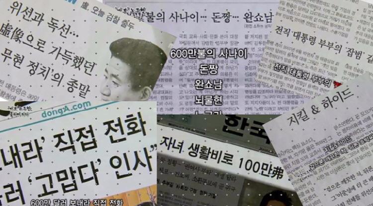 '노무현 물타기'에 혈안인 수꼴패악 자유당이 또다시 꺼내든 카드-박연차 640만 달러