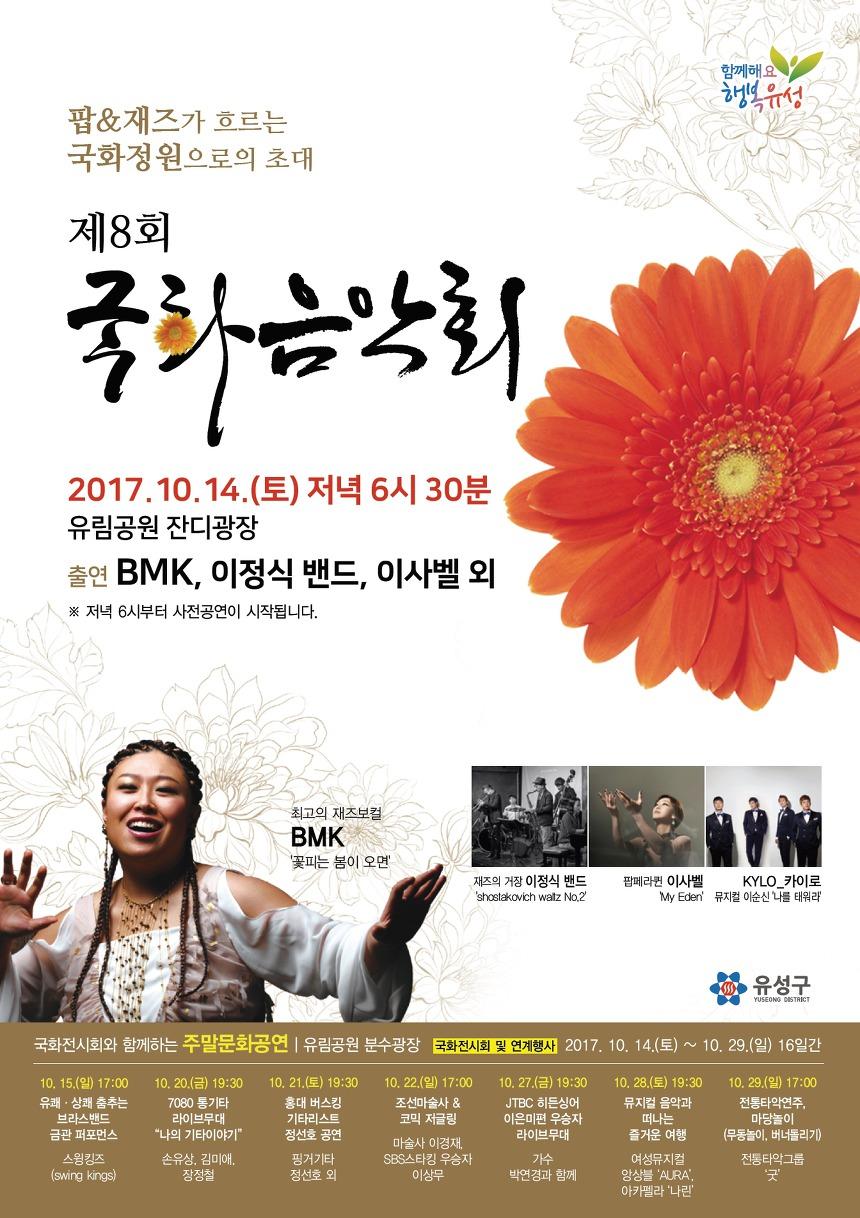 대전가을여행 국화음악회