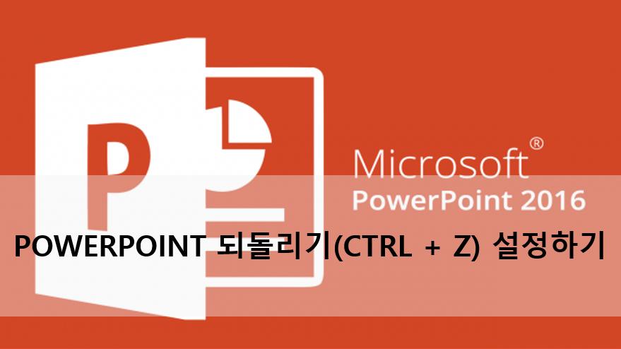 까미, CCAMI, OFfice, Microsoft, Office 2013, office 2016, 오피스, 오피스 2013, 오피스 2016, 파워포인트, 파워포인트 2016, 파워포인트 2013, powerpoint, powerpoint 2013, powerpoint 2016, 되돌리기, CTRL + Z, 파워포인트 설정, 옵션, IT, 마이크로소프트, 마이크로소프트 오피스