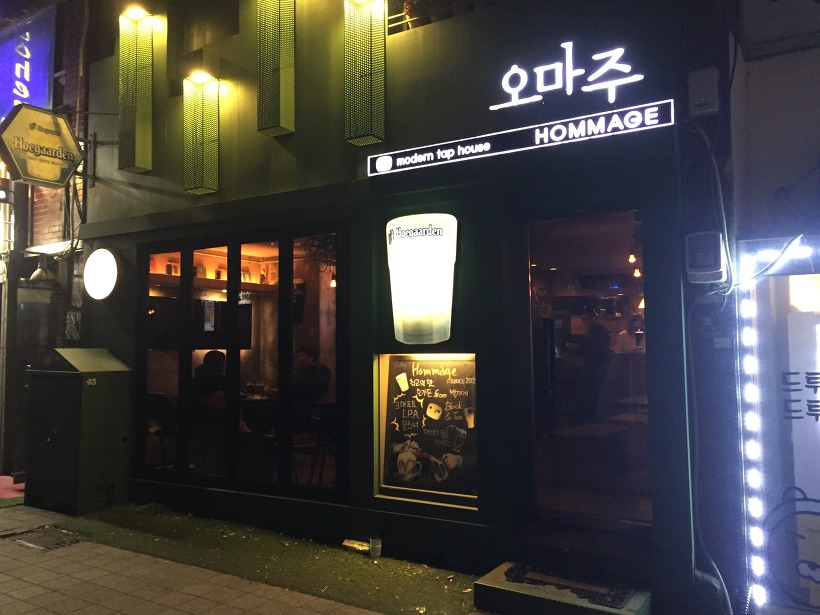 부산 남포동 맥주집 오마주