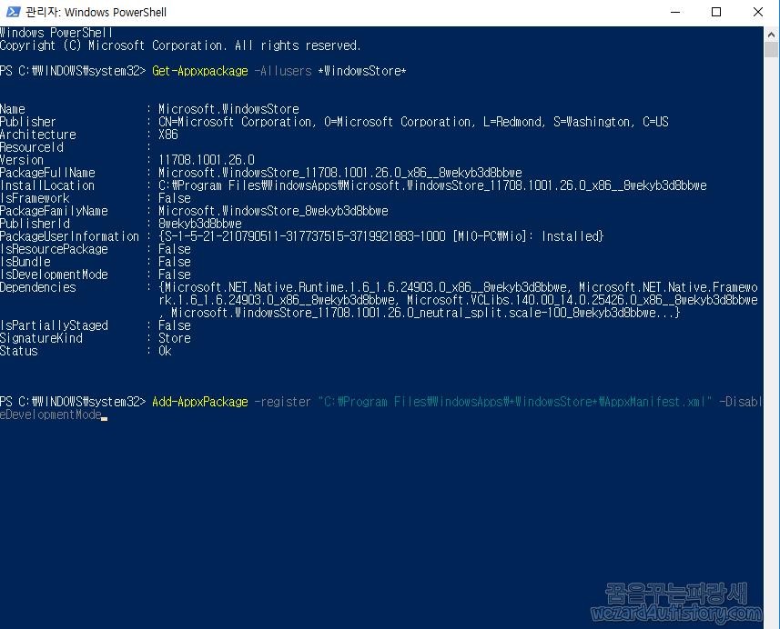 마이크로소프트 스토어(Microsoft Store),윈도우 스토어 복구 방법