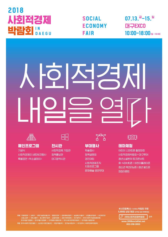 2018년 사회적경제 박람회(대구엑스코, 7.13(금)~15(일)