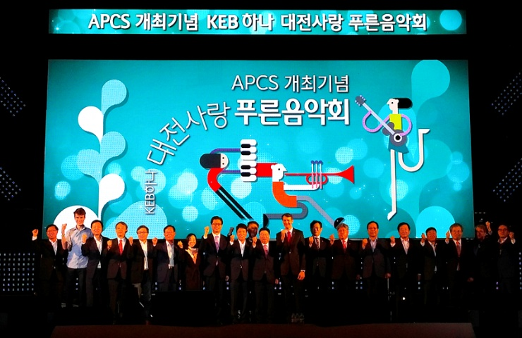 2017 APCS의 성공 개최를 축하하는 <대전사랑 푸른음악회> 기념촬영 현장