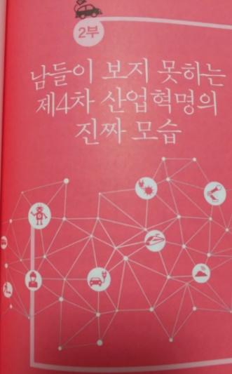 4차산업혁명시대 투자의미래_3