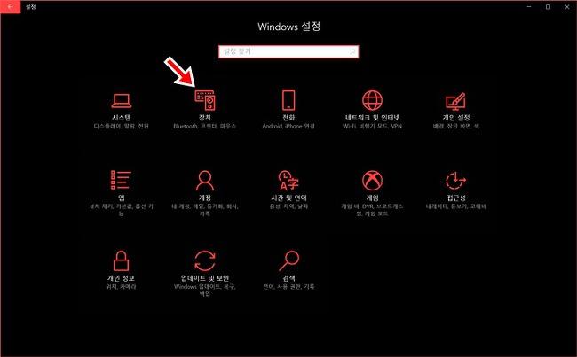 윈도우10 블루투스를 이용한 안드로이드 스마트폰 제어