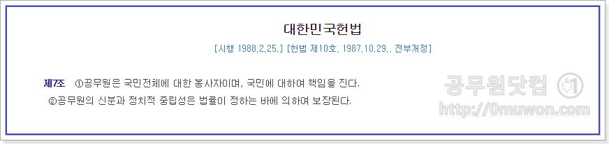 대한민국헌법 제7조