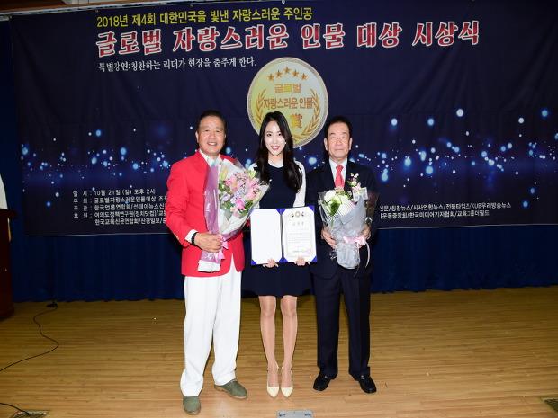 가수 우이경, '글로벌 자랑스러운 인물 대상' 표창장 수상