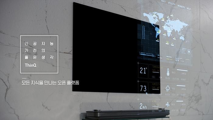 인공지능가전, LG, LG ThinQ, it, 모바일, 스마트 가전, LG 인공지능가전, 알파고, 딥씽큐, 딥 러닝