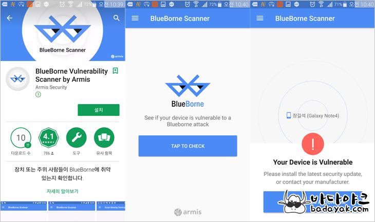 블루투스 웜 공격 안전 확인 안드로이드 앱 블루본 스캐너